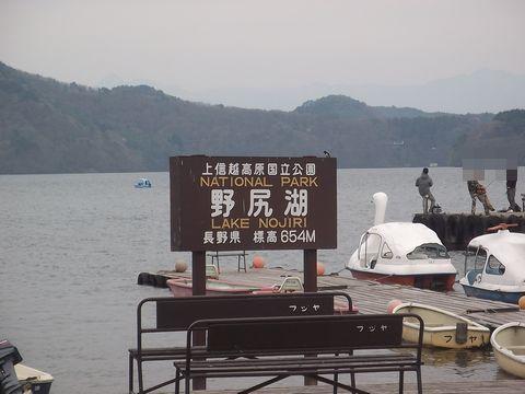 nojiriko0504-2.jpg