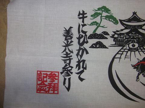 zenkouji0504-1.jpg