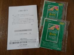 P7060741_convert_20140809105153.jpg
