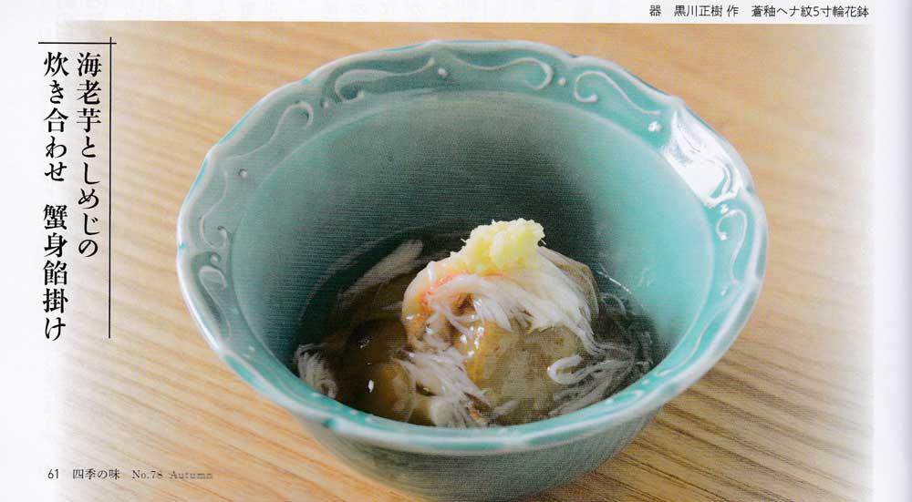 shikinoaji02.jpg