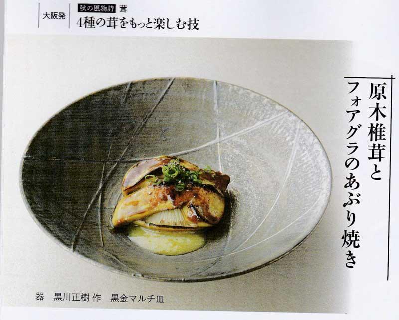 shikinoaji03.jpg