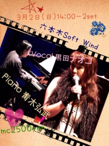 0302softwind.jpg