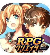 RPGクリエイター