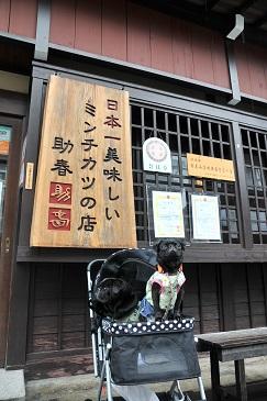 高山食べ歩き 1
