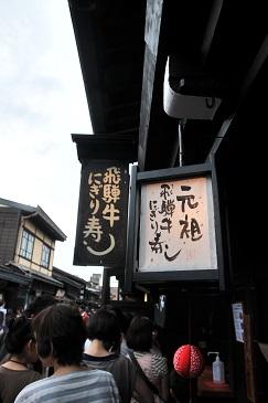 高山食べ歩き 3
