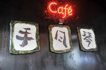 喫茶 手風琴
