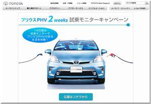 懸賞_プリウスPHV 2weeks試乗モニターキャンペーン_TOYOTA
