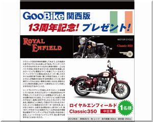 懸賞_GooBike 関西版 13周年記念!プレゼント!ロイヤルフィールド Classic350