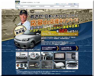 懸賞_トヨタカローラルミオン_オリックス自動車株式会社