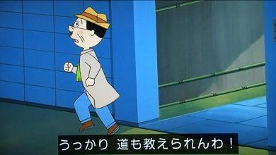 永井一郎さんによる磯野波平、最後のセリフは「うっかり道も教えられんわ!」