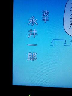 永井一郎 140209_1857~001