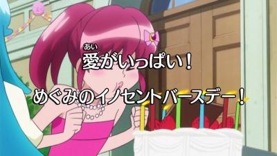 めぐみのハピバ!!