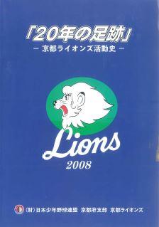 lions25book.jpg