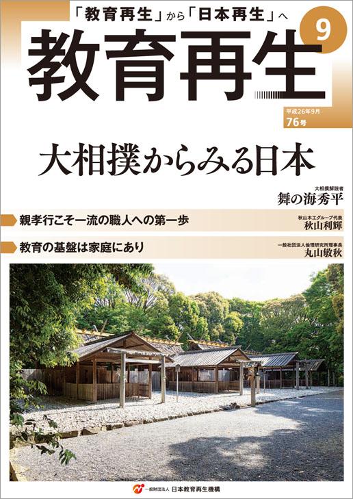 kyoiku2609-1-1.jpg