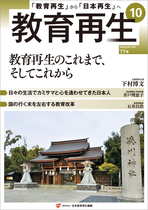kyoiku2610-1-1.jpg