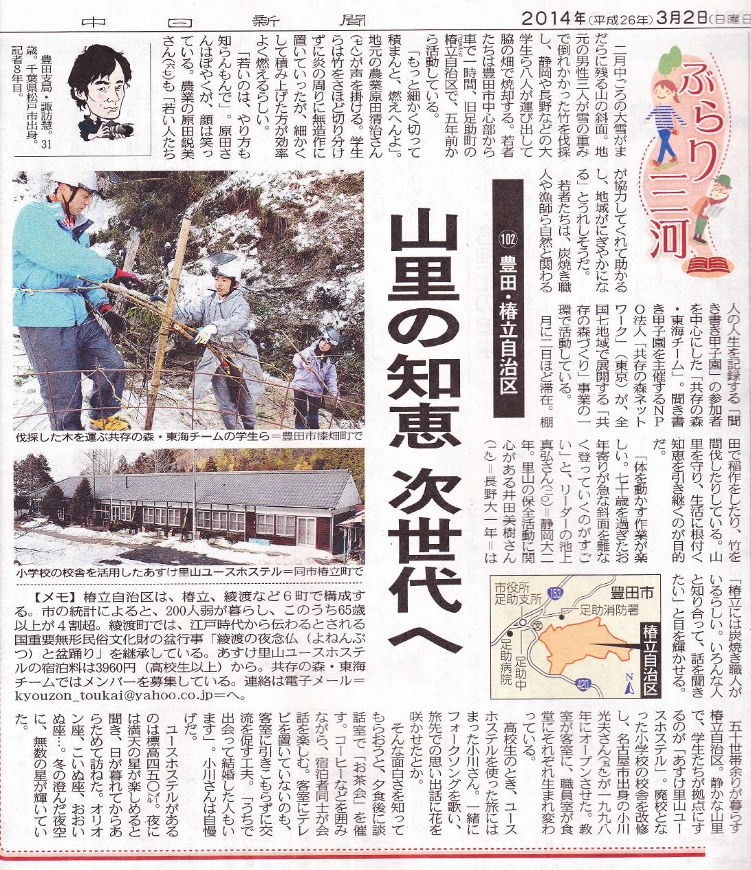 2014年3月2日中日新聞豊田版