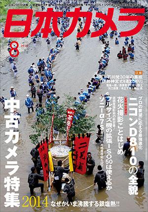 日本カメラ8月号