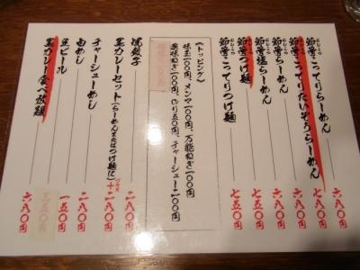 節骨麺たいぞう 三軒茶屋店(メニュー1)
