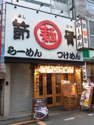 節骨麺たいぞう 三軒茶屋店(外観1)