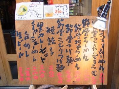 節骨麺たいぞう 三軒茶屋店(外観3)