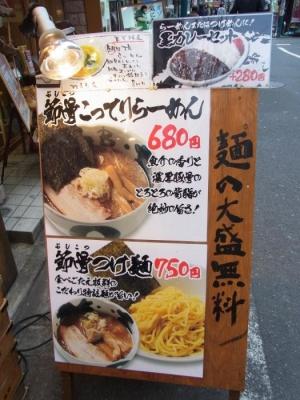 節骨麺たいぞう 三軒茶屋店(外観2)