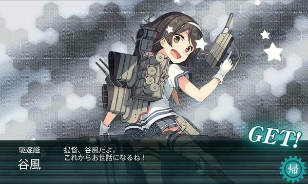 E2E3谷風