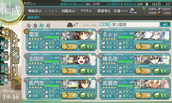 初期の決戦艦隊