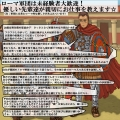 ローマ軍の物語Ⅳ ③