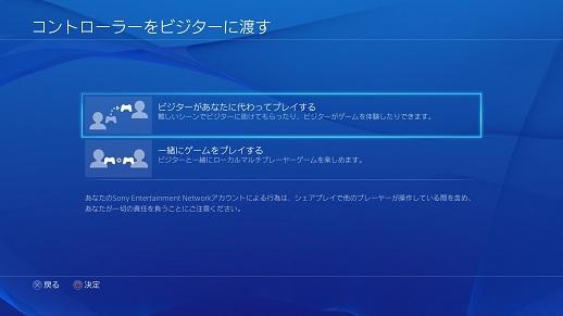 20141017_ps4_update_02.jpg
