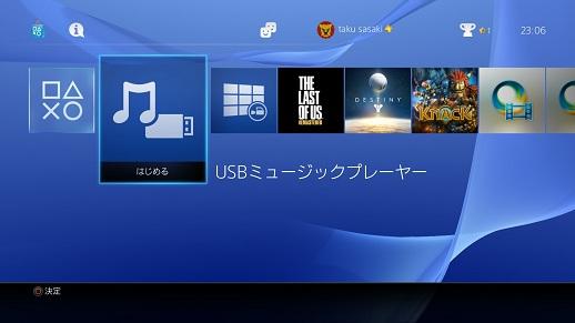 20141017_ps4_update_10.jpg