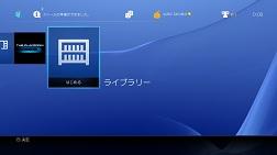 20141017_ps4_update_19.jpg