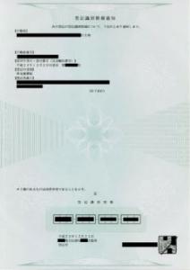 300px-登記識別情報