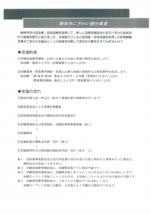 Page0001_2014090410282922b.jpg