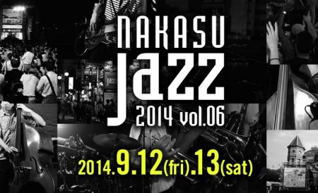 中洲ジャズ2014