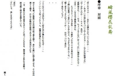 祥子&燈火対面台詞改2