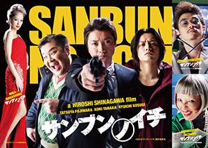 sanbunnoichi_present.jpg