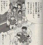 有田店長の邪魔&ババア発言に怒った淑子さんは、思わず胸倉をつかみあげます;