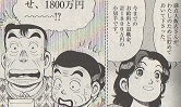 1800万円もの小切手をポンと義両親に渡せるハナちゃんは、本当無欲な子です;