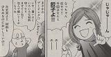 夏にぴったりな餃子を広田先生にご紹介しようとされるものの、最初はブーイング;