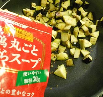 秋茄子のカレー炒めチャーハン8