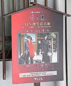 akatokuro8_20141013141722983.jpg