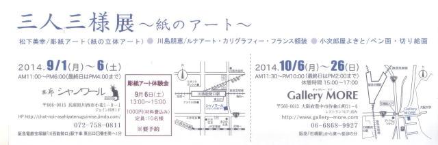 20141007-2.jpg