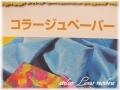 91趣味のカリレッスン-07