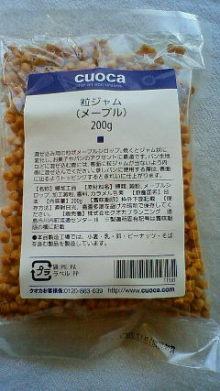 Bread&Sweets * YogaとFijiと-201001300805000.jpg