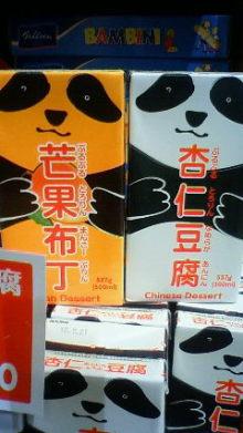 Bread&Sweets * YogaとFijiと-201004261359000.jpg