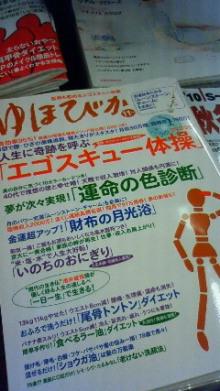 Bread&Sweets * YogaとFijiと-201009281123000.jpg