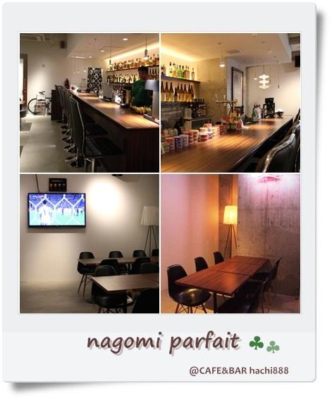 nagomi parfait ~和みパフェ~