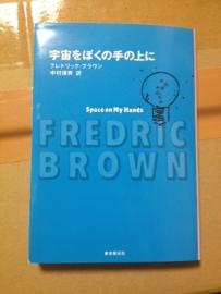 フレドリック・ブラウン