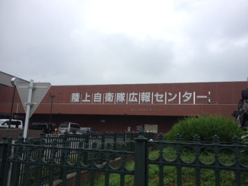 広報センター
