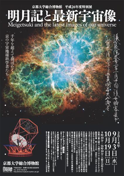 明月記と宇宙像